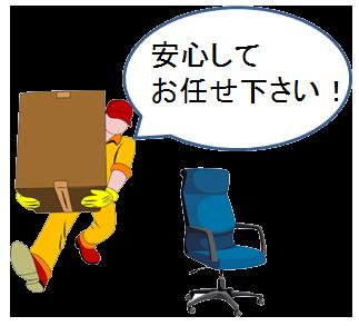 引越し・事務所移転