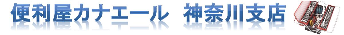 便利屋カナエール神奈川支店